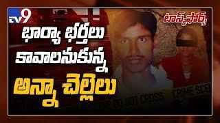 అన్నతో చెల్లి పెళ్లా  ! ... యావజ్జీవ నిజం  || Task Force - TV9