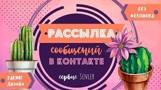 ЯК налаштувати розсилку в ВК |Senler.ru| ХАКНІ! Дизайн