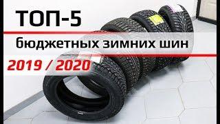 Лучшие недорогие зимние шины 2019/2020