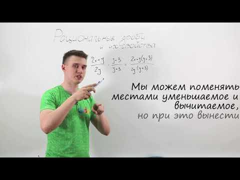 Алгебра видео уроки 8 класс рациональные дроби и их свойства 8 класс