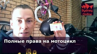 Полные права на мотоцикл(, 2015-08-13T03:02:29.000Z)