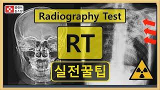 [플랜트교육] 방사선 엑스레이 검사 원리 아주 쉽게 설…
