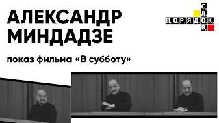 Показ фильма Александра Миндадзе «В субботу»