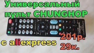 универсальный пульт CHUNGHOP с aliexpress. Посылка #9