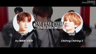 🎧 세븐틴(SEVENTEEN) - CALL CALL CALL! 좌우음성 📞 뮤비,파트별 가사 ver.
