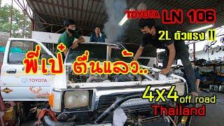 พี่เป๋เครื่องติดแล้ว TOYOTA LN 106 เครื่อง 2L 4x4 off road Thailand