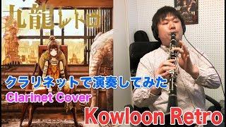 【GUMI】九龍レトロをクラリネットで演奏してみた【トーマ】 Clarinet cover Kowloon Retro - GUMI