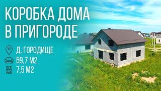 #Минск | Коробка дома (деревня Городище)