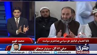 Jamat Islami Announced Long March for FATA Merger l Mashriq RoundUp with Muuhammad Faheem