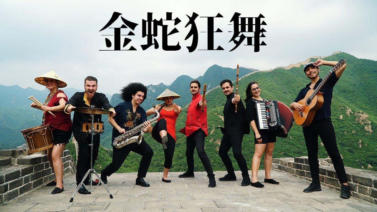 "金蛇狂舞 ""Danza de la Serpiente Dorada"" (canción trad. China) - Ensamble Transatlántico de Folk Chileno"