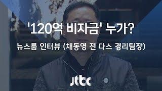[인터뷰] 채동영 전 다스 경리팀장 (2017.12.26)