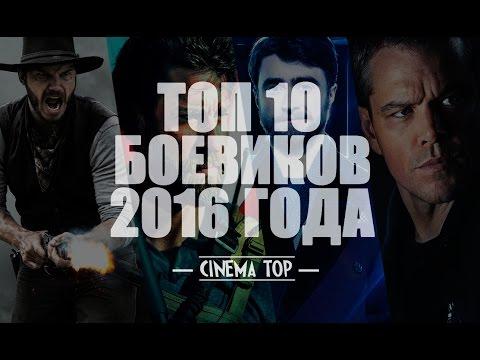 Киноитоги 2016 года: Лучшие фильмы. ТОП 10 боевиков 2016