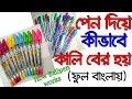 পেন দিয়ে কীভাবে লেখা পরে? Ball Pen Technology Explained In Bengali,How Ball Pen Works? Bangla