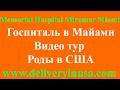 Memorial Hospital Miramar Miami | Роды в Майами США
