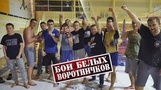 """""""Бои белых воротничков"""" 2 сезон. тренировочный этап,подготовка к финальным поединкам!"""
