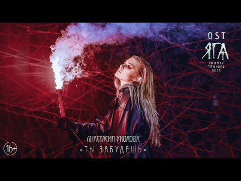 "OST ""Яга. Кошмар тёмного леса"": Анастасия Уколова - ""Ты забудешь"""