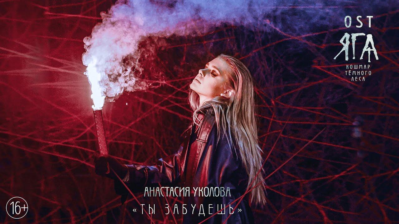 "Анастасия Уколова - Ты забудешь OST ""Яга. Кошмар тёмного леса"":"