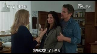金棕櫚獎得主【小偷家族】導演是枝裕和最新力作!【真實】The Truth 電影預告  4/10 (五) 一見如故