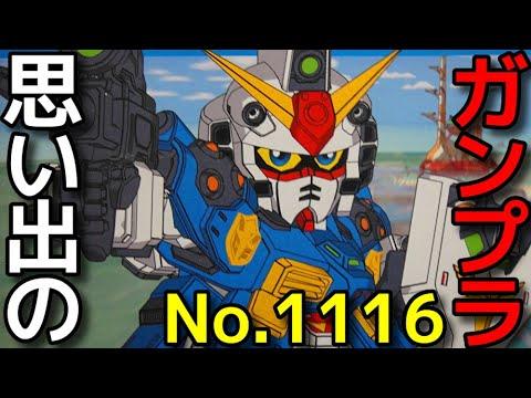 1116 キャプテンガンダム 『SDガンダムフォース』