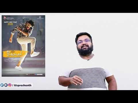Ala Vaikunthapurramuloo review by Prashanth