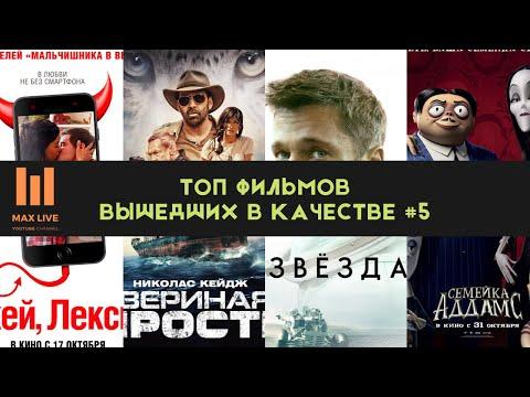 ТОП фильмов вышедших в качестве #5