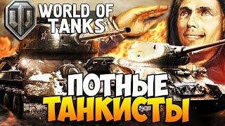Скачать World Of Tanks ЖЕСТЬ Потные танкисты 1