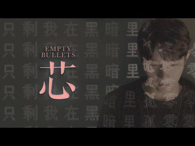 CORSAK - 芯 Empty Bullets (feat. 馬吟吟) [Official Video]
