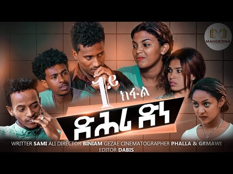Eritrean Series Movies 2019 DHRI DNE Part 1 By SAMI ALI(MASSAMA) ደራሲ ሳሚ ዓሊ