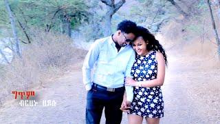 Hilina Manyazewal - Bematebu Lidagn  በማተቡ ልዳኝ (Amharic)