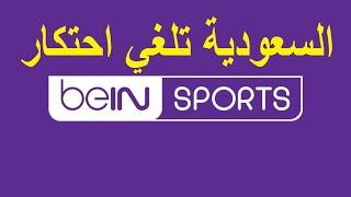 السعودية تلغي احتكار شبكة bein sports القطرية