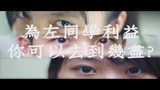 2013-14 寶安商會王少清中學 學生會候選內閣 DIRE