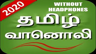 Best App to hear FM Radio without Headphones #LIVE NEWS #Tamil Fm Radio HD #APP BYTES screenshot 5