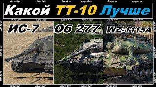 ЯКИЙ ТТ-10 КРАЩЕ / ИС-7 / Про. 277 / WZ-11 5A