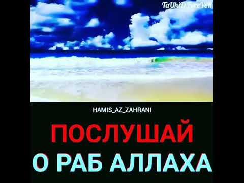 ПОСЛУШАЙ О РАБ АЛЛАХА - ХАМИС АЗ ЗАХРАНИ