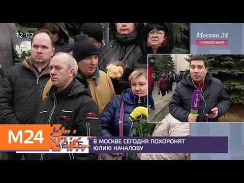 В Москве сегодня похоронят Юлию Началову - Москва 24