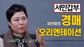 서민갑부 이선미의 경매 강의 (오리엔테이션)