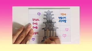 [초등 5학년 사회] 문화재 퍼즐 만들기