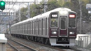 2018/03/07 T170レ 通勤特急 9300系(9307F)