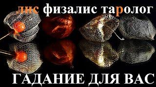 13 МАЯ ГОРОСКОП ТАРО