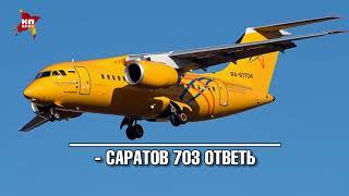 Радиопереговоры с самолетом Ан-148