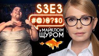 Тимошенко, alyona alyona, Порошенко, газ, реп, Поплавський: #@)₴?$0 з Майклом Щуром #3