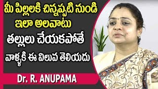 Parenting Tips : Tips to Teach Your Kids Time Management    Dr. R Anupama    SumanTV Mom