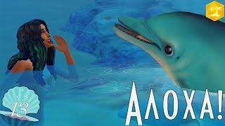 The Sims 4 Lets Play Алоха №13. Праздник в тропиках
