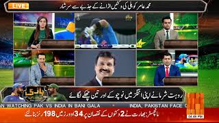Will Pakistan Win this Match? Mirza Iqbal Baig analysis | GNN | 16 June 2019