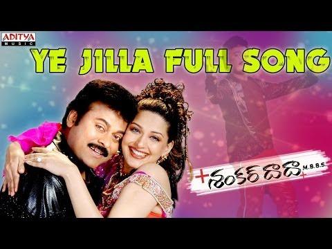 Ye Jilla Full Song II Shankardada M B B S  Movie II Chiranjeevi, Sonali Bindre