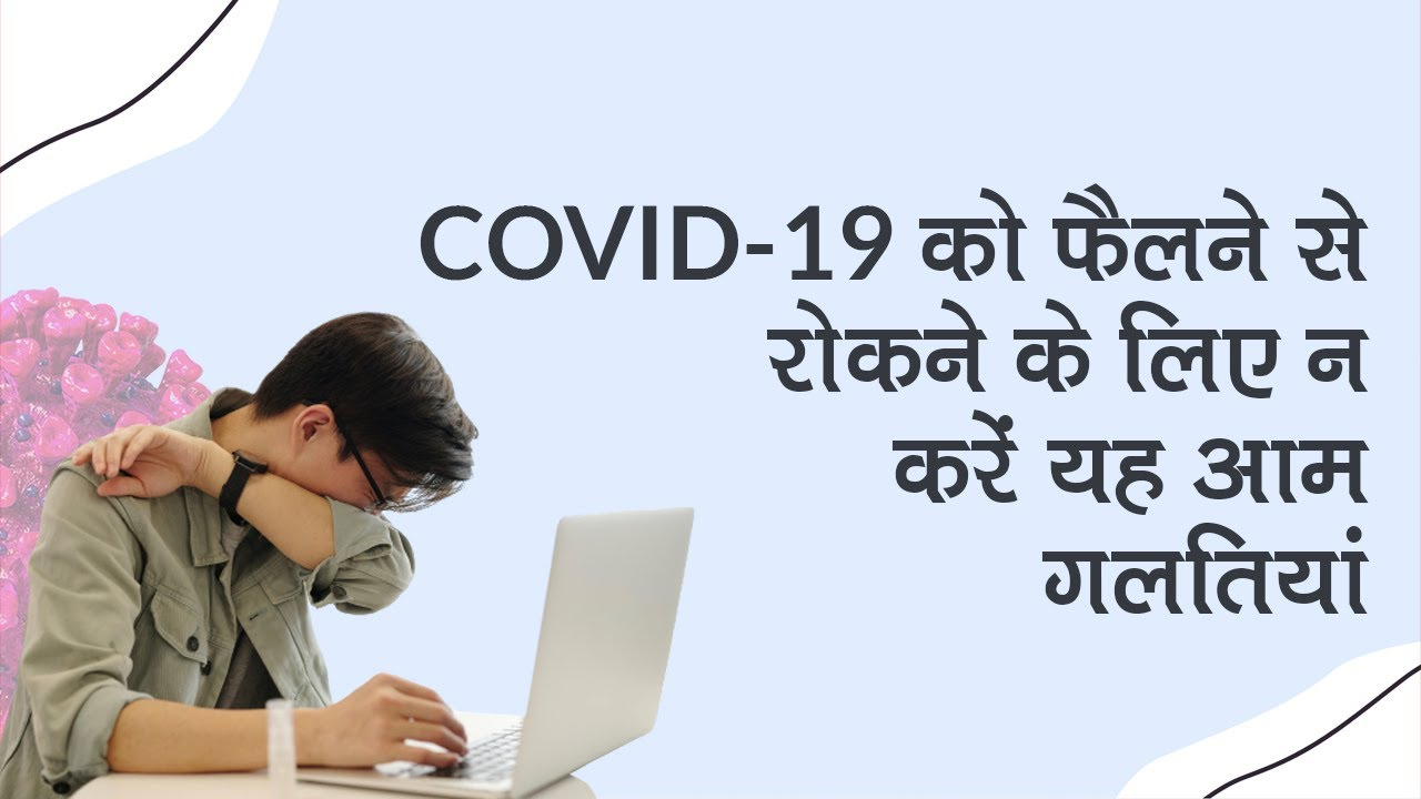 5 Biggest COVID-19 Mistakes To Avoid: Do not make these common mistakes- Watch Video