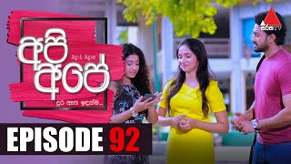 Api Ape | අපි අපේ | Episode 92 | Sirasa TV Thumbnail