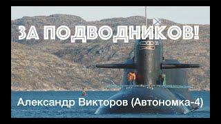 """""""За Подводников!""""- Александр Викторов (Автономка-4)"""