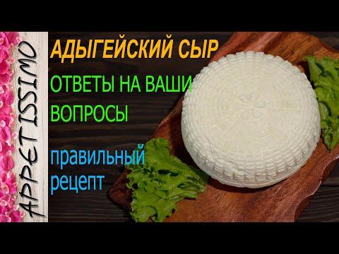 АДЫГЕЙСКИЙ СЫР. Рецепт и ОТВЕТЫ НА ВАШИ ВОПРОСЫ ☆ Как приготовить домашний сыр из молока за 30 минут