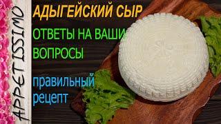 АДЫГЕЙСКИЙ СЫР Рецепт и ОТВЕТЫ НА ВАШИ ВОПРОСЫ Как приготовить домашний сыр из молока за 30 минут